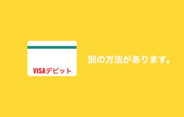 まとめ|デビットカードは使わない!仮想通貨で台湾ドルを手にする方法